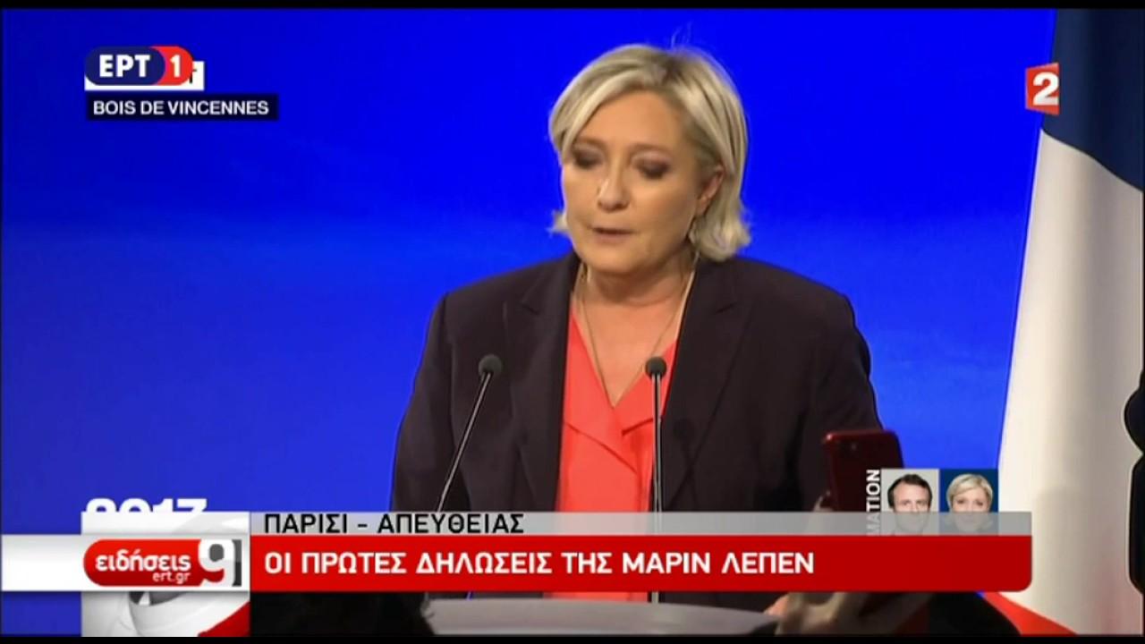 Γαλλικές προεδρικές εκλογές: Οι πρώτες δηλώσεις της Μαρίν Λεπέν