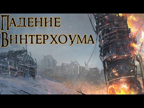 ▼FrostGulag: Падение Винтерхоума (Новая глава)
