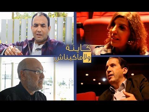 L'Amour Selon Les Stars Marocaines #KaynaWlaMakaynach