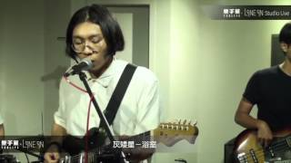 Download Lagu YLSL : Deca joins(原灰矮星) - 浴室 Mp3