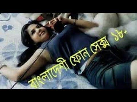 Video বাংলা ফোন সেক্স bangla phone sexy talking download in MP3, 3GP, MP4, WEBM, AVI, FLV January 2017