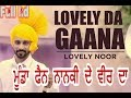 Munda fan Bebe nanaki de veer da viva video  sutas video lovely da gaana lovely  noor da new song