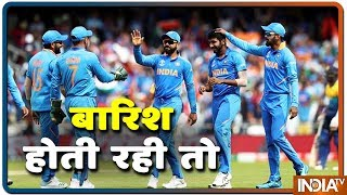 Cricket Ki Baat: आज अगर बारिश की वजह से मैच नहीं हो पाता है तो क्या होगा ?