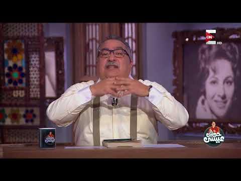 حوش عيسى - سيدة في غرفة نوم الزعيم!!!