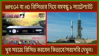 Video MPEG4 ржмрж╛ HD рж░рж┐рж╕рж┐ржнрж╛рж░ ржжрж┐ржпрж╝рзЗ ржмржЩрзНржЧржмржирзНржзрзБ рзз рж░рж┐рж╕рж┐ржн ржХрж░рж╛рж░ ржнрж┐ржбрж┐ржУ рж╕рж░рж╛рж╕рж░рж┐ ржжрзЗржЦрзБржиред Receive Bangabandhu 1 by HD Box. MP3, 3GP, MP4, WEBM, AVI, FLV Januari 2019