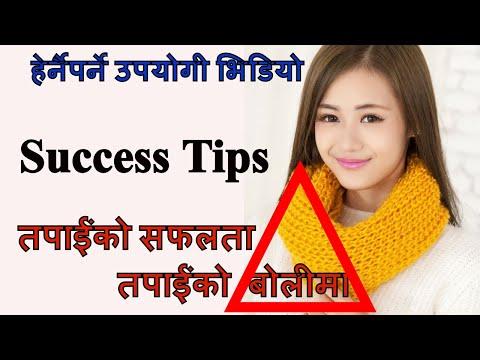 (तपाईंको सफलता... तपाईंको बोलीमा Nepali Motivational Speech.... 10 minutes.)