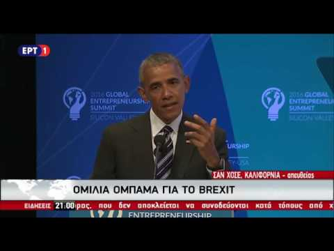 Ο Μπαράκ Ομπάμα μιλά για το Βrexit
