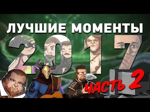 Лучшие моменты 2017! Комплексная экспресс-запись, часть II