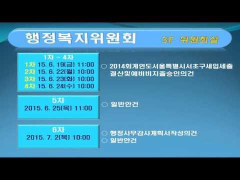 제255회 서초구의회 임시회 일정