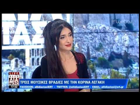 Τρεις μουσικές βραδιές με την Κορίνα Λεγάκη | 09/04/19 | ΕΡΤ