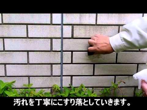 外壁タイルの洗浄編