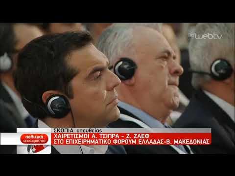 Χαιρετισμοί Τσίπρα-Ζάεφ στο επιχειρηματικό φόρουμ Ελλάδας-Βόρειας Μακεδονίας | 2/4/2019 | ΕΡΤ