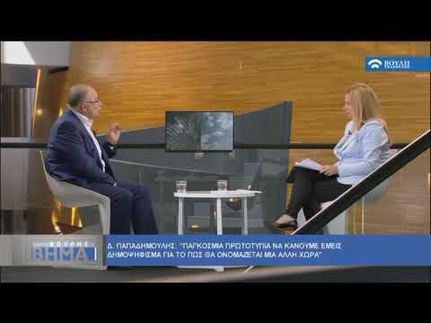 Μεταμνημονιακή Εποχή – Προοπτικές Ανάπτυξης – Συμφωνία Αθήνας -Σκοπίων (05/07/2018)