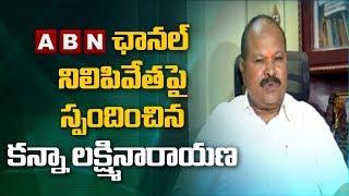 BJP Chief Kanna Lakshminarayana Criticize YS Jagan Over ABN Channel Ban In AP
