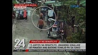 Video 24 Oras: 13-anyos na binatilyo, umaming ginalaw at pinatay ang batang isinilid pa sa sako MP3, 3GP, MP4, WEBM, AVI, FLV September 2018
