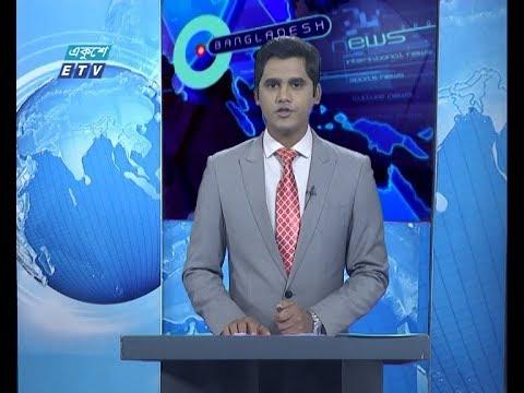 01 Am News || রাত ০১ টার সংবাদ || 14 February 2020 || ETV News