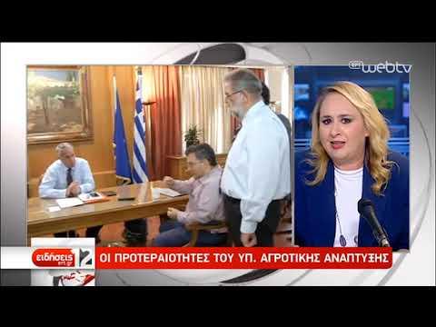Οι προτεραιότητες του Υπουργού Αγροτικής Ανάπτυξης Μ. Βορίδη | 10/07/2019 | ΕΡΤ