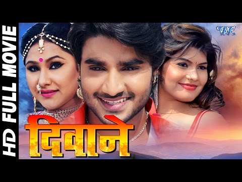 दिवाने   Deewane   Super Hit Full Bhojpuri Movie 2017   Bhojpuri Full Film   Chintu, Priyanka Pandit
