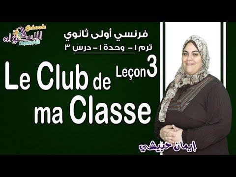لغة فرنسية أولى ثانوي 2019   La Club de ma Class   تيرم1-وح1- درس 3  الاسكوله