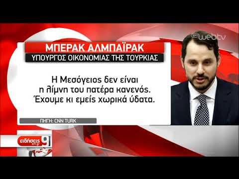 Κλιμακώνει την ένταση στην ανατολική Μεσόγειο η Τουρκία | 13/05/2019 | ΕΡΤ