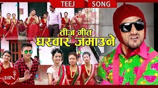Gharbar Jamaune - Sajan Lamichhane & Anju Paudel