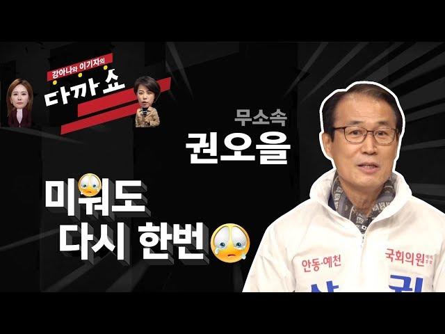 안동 · 예천 선거구 특집 권오을 후보  I 강아나와 이기자의 다까쇼