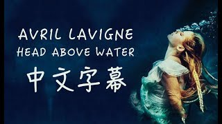 Avril Lavigne 艾薇兒 /. Head Above Water 不再沉淪 中文字幕(Taiwanese/Chinese Sub)