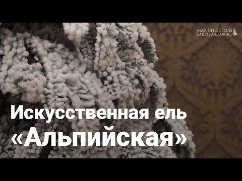 Искусственная елка Макс Кристмас Альпийская заснеженная , 250 см
