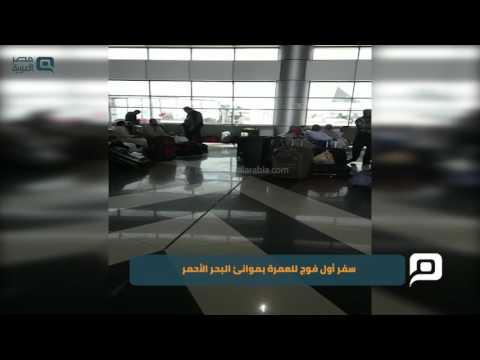 مصر العربية   سفر أول فوج للعمرة بموانئ البحر الأحمر