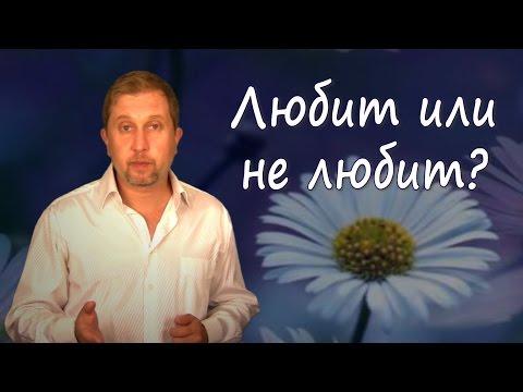 Как понять что тебя любят - DomaVideo.Ru