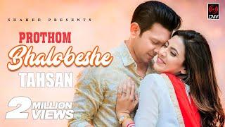 PROTHOM BHALOBESHE  TAHSAN  MIM  PRITOM HASAN  Tahsan New Music Video 2017