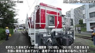 JR貨物、新型電気式ディーゼル機関車の試作車公開(動画あり)