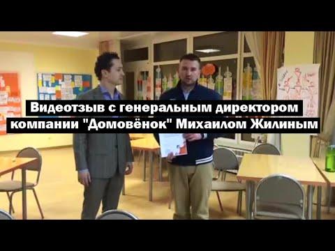 Михаил Жилин, основатель и генеральный директор компании «Домовенок»