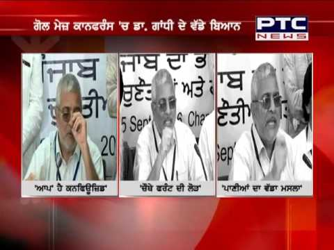 Dr Dharamveer Gandhi speaks about the possibilities of Fourth Front