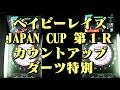 第4回ベイビーレイズJAPAN CUP 1R