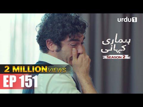 Hamari Kahani   Season 2   Episode 151   Bizim Hikaye   Urdu Dubbing   Urdu1 TV   13 August 2020