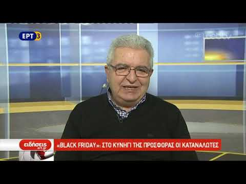 «BLACK FRIDAY»: Στο κυνήγι της προσφοράς οι καταναλωτές | 23/11/2018 | ΕΡΤ