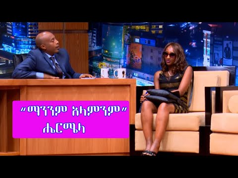 Seifu on Ebs presents Harmela a victim of vicious violence.