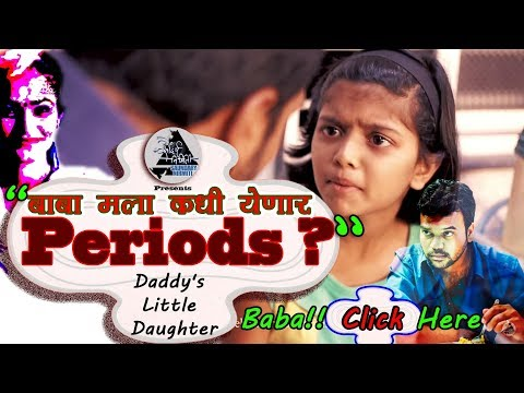 SNY : Daddy's Little Daughter | मराठी Short Film on Menstruation | 2017 (Official)