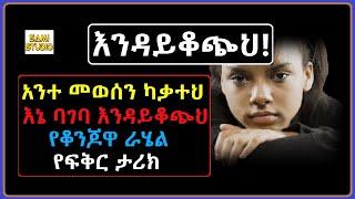 Ethiopia: አንተ መወሰን ካቃተህ እኔ ባገባ እንዳይቆጭህ የቆንጆዋ ራሄል የፍቅር ታሪክ አስታራቂ በምንተስኖት ይልማ