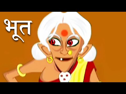 Ghost And Little Boy – भूत और छोटा लड़का – Animation Moral Stories For Kids In Hindi