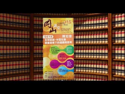20150418高雄市立圖書館岡山講堂—陳如音:全球話語~M型社會雙重變奏下的適應與思考