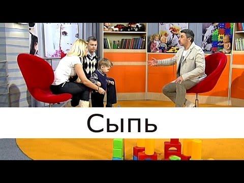 Сыпь - Школа доктора Комаровского