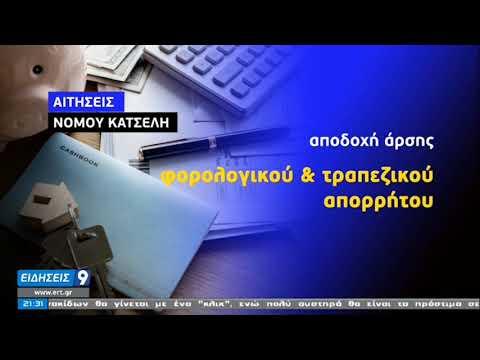 Νόμος Κατσέλη: Ανοίγει η πλατφόρμα για τις εκκρεμείς υποθέσεις   02/12/2020   ΕΡΤ