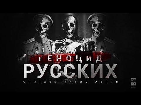 Геноцид Русских: считаем число жертв