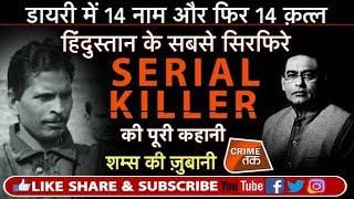 Nonton SERIAL KILLER जो MAN EATER इसलिए बना ताकि वो रोज सुबह भूखे पेट लोगों का BRAIN खा सके | CRIME TAK Film Subtitle Indonesia Streaming Movie Download