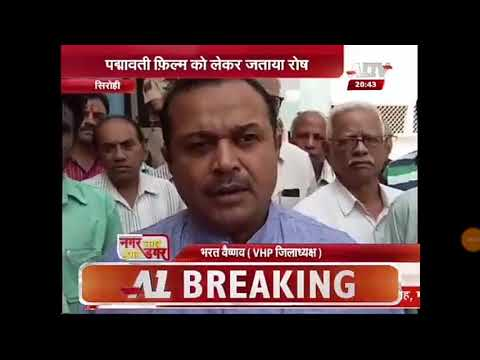 Video SIROHI NEWS - Film Padmavati Ka VHP ne Kiya Virodh (A1TV) @ Liyakat Ali download in MP3, 3GP, MP4, WEBM, AVI, FLV January 2017
