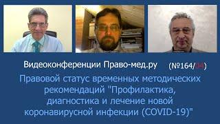"""Правовой статус временных методических рекомендаций """"Профилактика, диагностика и лечение covid-19"""""""