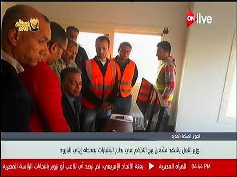 وزير النقل يشهد تشغيل برج التحكم فى نظم الإشارات بمحطة إيتاي البارود على خط القاهرة / الإسكندرية