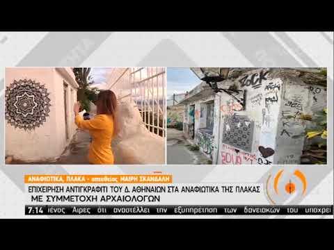 Επιχείρηση αντιγκράφιτι στα Αναφιώτικα της Πλάκας | 27/05/2020 | ΕΡΤ